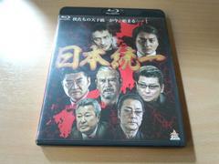 Blu-ray「日本統一」本宮泰風 小沢仁志 白竜 哀川翔 任侠映画★