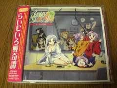CD らいむいろ戦奇譚トークCD SP2
