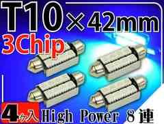 8連LEDルームランプT10×42mmブルー4個 3ChipSMD as908-4