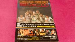 関ジャニ∞ 「えっ!ホンマ!?ビックリ!!TOUR2007」密着ドキュメント写真集