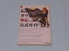 ファミ通攻略本 伝説のオウガバトル外伝 ゼノビアの皇子 公式ガイドブック