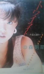 中森明菜(アナログ・レコード/EP):トワイライト(-夕暮れ便り-)/ドライブ