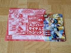 ミラクルバトルカードダス(スーパーサイヤ人3ベジット)