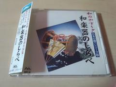 CD「和のやすらぎ 和楽器のしらべ 日本の調べシリーズ6」★