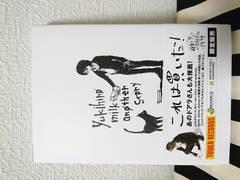 ラルク★yukihiro milk another story★音楽と人yukihiro牛乳