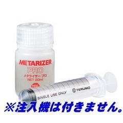 METARIZER PRO メタライザー PRO 20ml 1本