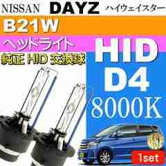 デイズ D4C D4S D4R HIDバルブ 35W 8000K バーナー 2本 as60558K