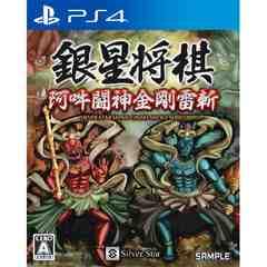 PS4》銀星将棋 阿吽闘神金剛雷斬 [177000496]