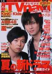 KinKi★2011.8月号★月刊TVnavi