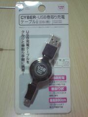 DSi用 サイバーガジェット社製 USB巻き取り充電ケーブル