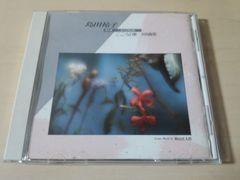 島田祐子CD「こころの歌100曲集 第5集 さくら貝の歌」●
