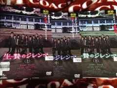 生贄のジレンマ 上中下3枚セット DVD 須賀健太 竹富聖花