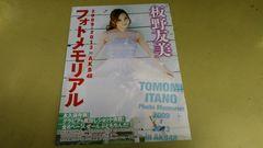 ★板野友美★グラビア雑誌切抜き・8P。