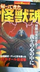 帰ってきた怪獣魂★好奇心ブック57■双葉社