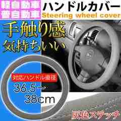 ハンドルカバー グレー 36〜38cm 軽自動車/普通車対応 as1681