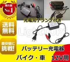 バイク/車等の12vバッテリー充電器 AC100v便利充電完了ランプ付