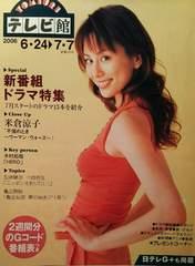 米倉涼子【YOMIURIテレビ館】2006年364号