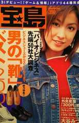 大谷みつほ・安めぐみ・釈由美子…【週刊宝島】2001年2月14日号