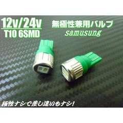 送料無料!12V24V兼用T10ウェッジ6連SMDLED緑色スモールランプ2個
