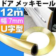 メッキモールU字型ゴールド 幅7mm全長12m ドア回りなど as1075