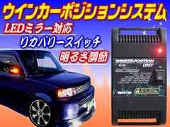 全機能搭載♪ウィンカーポジション♪ミラーウィンカー&LED対応