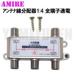 1:4分配☆アンテナ分配器 全端子通電2500MHz 木ネジ付 地デジ BS CSに
