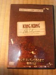 DVDソフト キング・コングができるまで制作日記 2枚組