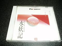 ドラマCD「フーケー~水妖記/土井美加 辻万長 八木光生」即決
