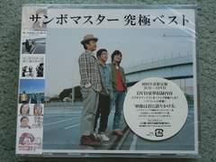 サンボマスター【究極ベスト】初回盤(2CD+DVD)PV+LIVE映像新品