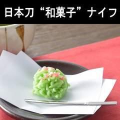 """【送料無料】日本刀 """"和菓子"""" ナイフ 4本セット ステンレス"""