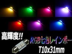七色レインボーSMDLED/T10×31mmルーム球