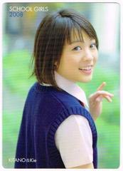 北乃きい 2008SCHOOL GIRLSカード