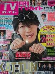 亀梨和也&KAT-TUN★2016年4月号★月刊TVガイド