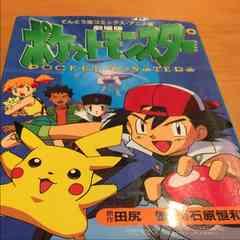 1円  ポケットモンスター  劇場版  ミュウツーの逆襲  漫画