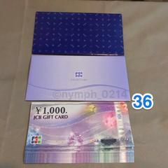 送料無料 JCBギフトカード 36,000円分 JCBギフト券 モバペイ対応