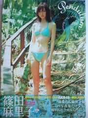 篠田麻里子 写真集 Pendulum  ポストカード2枚付 帯付