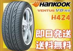 ◆ハンコック H424 155/55R14◆送料無料◆4本13800円◆