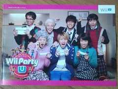 Wii Party U カタログ1冊 関∞ 横山渋谷村上丸山安田錦戸大倉
