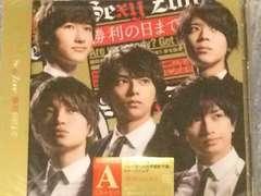 激安!☆SexyZone/勝利の日まで☆初回盤A/CD+DVD☆新品未開封☆