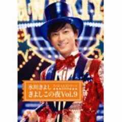 ■DVD『氷川きよしスペシャルコンサート2009 きよしこの夜Vol.9