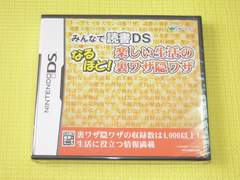 DS★即決★新品★みんなで読書DS なるほど 楽しい生活