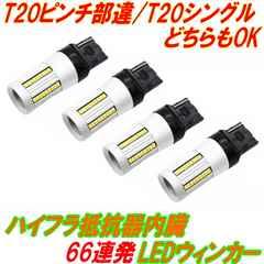 T20LEDウィンカー★ハイフラ抵抗器内臓なので取付簡単4個