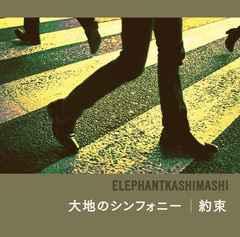 エレファントカシマシ「大地のシンフォニー/約束」ELEPHANTKASHIMASHI
