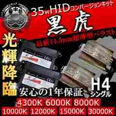 HIDキット 黒虎 H4 シングル 35W 10000K ヘッドライト フォグランプに キセノン エムトラ