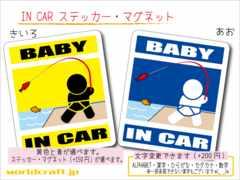モバオク:釣り ☆BABY IN CARステッカー釣りフィッシング!☆赤ちゃんシール