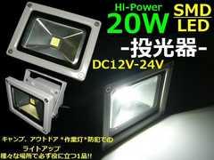 作業灯で大活躍!DC12V/24V 20W SMD LED 投光器/防水照明ライト