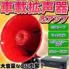 SDカード対応 車載 大音量拡声器 防水車用スピーカー
