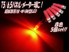 すり鉢型T5赤色パネル・メーター球/5個set