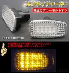 ★片側23連 LEDサイドマーカー★ プリウス NHW20系
