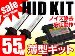 H8 12000K 55W HIDキット 送料無料